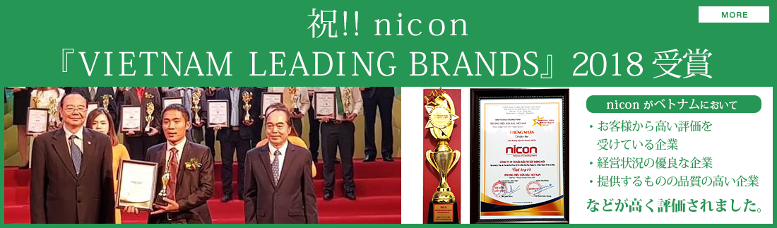 祝!!Nicon『VIETNAM LEADING BRANDS 2018』受賞!!